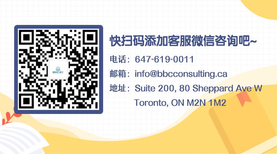 滴滴!2021年加拿大本科申请,上车打卡!你准备好了吗?