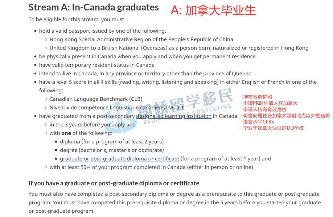 """毕业就能申请PR?""""香港通道""""利好移民政策正式出台!"""