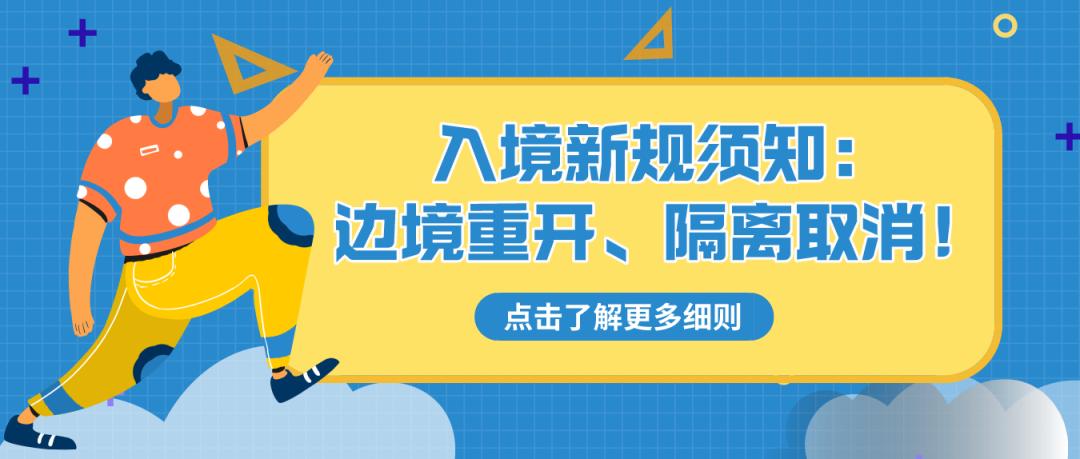 【签证】福利开放工签政策来咯!针对5.6新政大赦申请人!