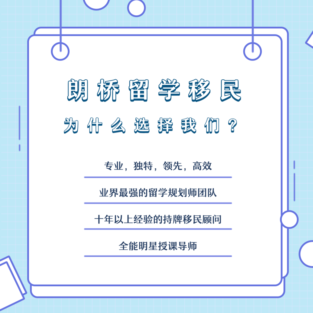 【低龄留学】安省公立教育局以及学校推荐!明年2月入学你准备好了吗?(上)