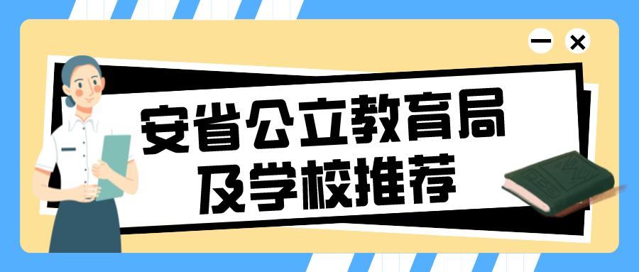 【低龄留学】安省公立教育局以及学校推荐!明年2月入学你准备好了吗?(下)