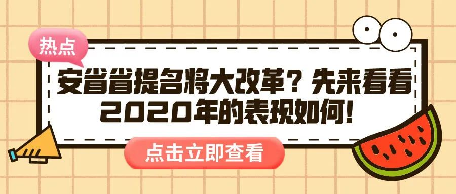 千呼万唤始出来!安省省提名硕博类终于开放申请啦!还不快去准备材料!