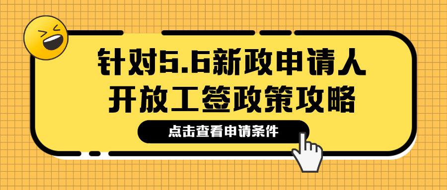好消息:旅游签转工签政策延期啦!快来看看你们符不符合申请条件吧!